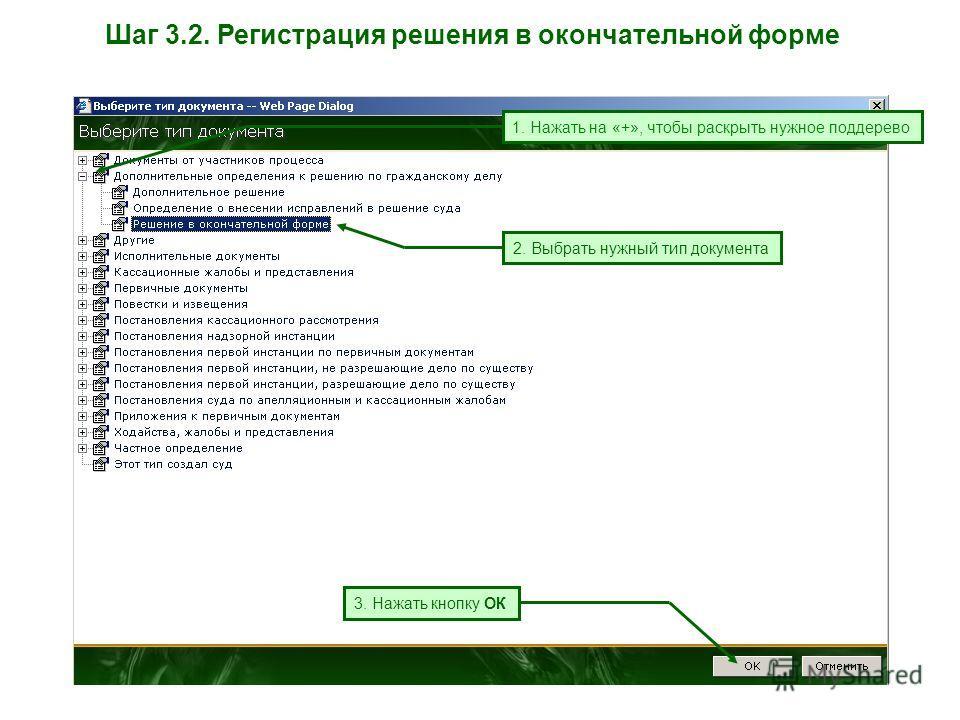 Шаг 3.2. Регистрация решения в окончательной форме 1. Нажать на «+», чтобы раскрыть нужное поддерево 2. Выбрать нужный тип документа 3. Нажать кнопку ОК
