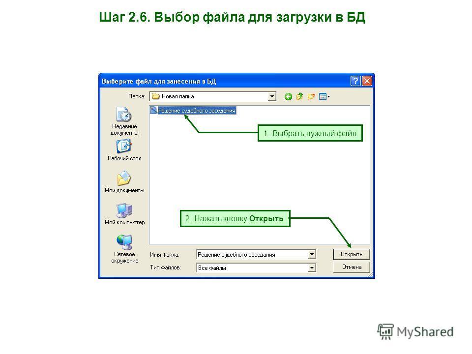 Шаг 2.6. Выбор файла для загрузки в БД 1. Выбрать нужный файл 2. Нажать кнопку Открыть