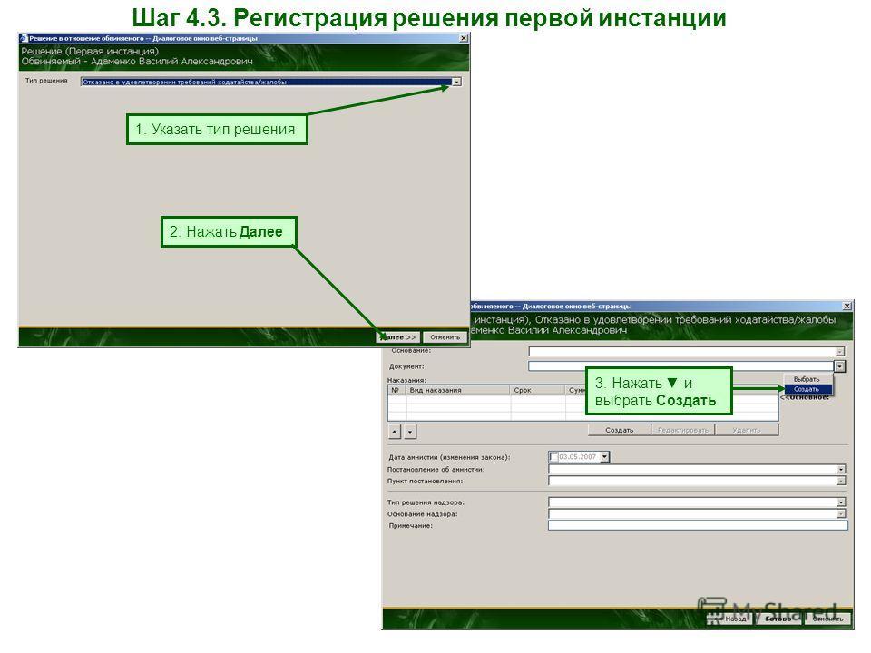 Шаг 4.3. Регистрация решения первой инстанции 1. Указать тип решения 2. Нажать Далее 3. Нажать и выбрать Создать
