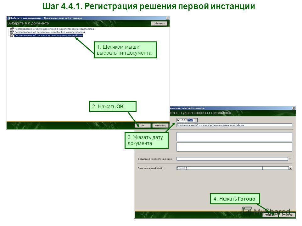 Шаг 4.4.1. Регистрация решения первой инстанции 1. Щелчком мыши выбрать тип документа 3. Указать дату документа 4. Нажать Готово 2. Нажать OK