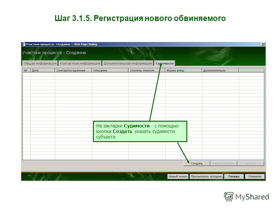 На закладке Судимости с помощью кнопки Создать указать судимости субъекта Шаг 3.1.5. Регистрация нового обвиняемого