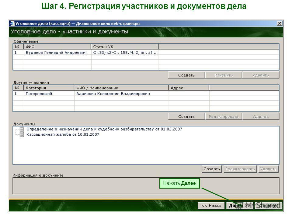 Нажать Далее Шаг 4. Регистрация участников и документов дела