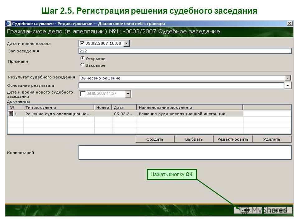 Шаг 2.5. Регистрация решения судебного заседания Нажать кнопку ОК