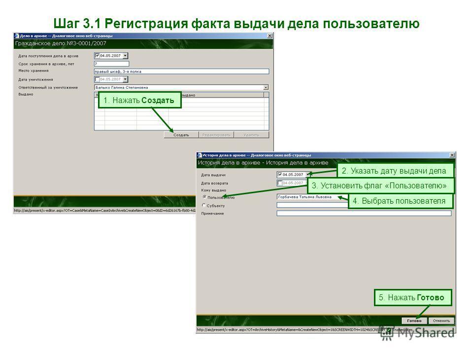 Шаг 3.1 Регистрация факта выдачи дела пользователю 1. Нажать Создать 2. Указать дату выдачи дела 4. Выбрать пользователя 5. Нажать Готово 3. Установить флаг «Пользователю»