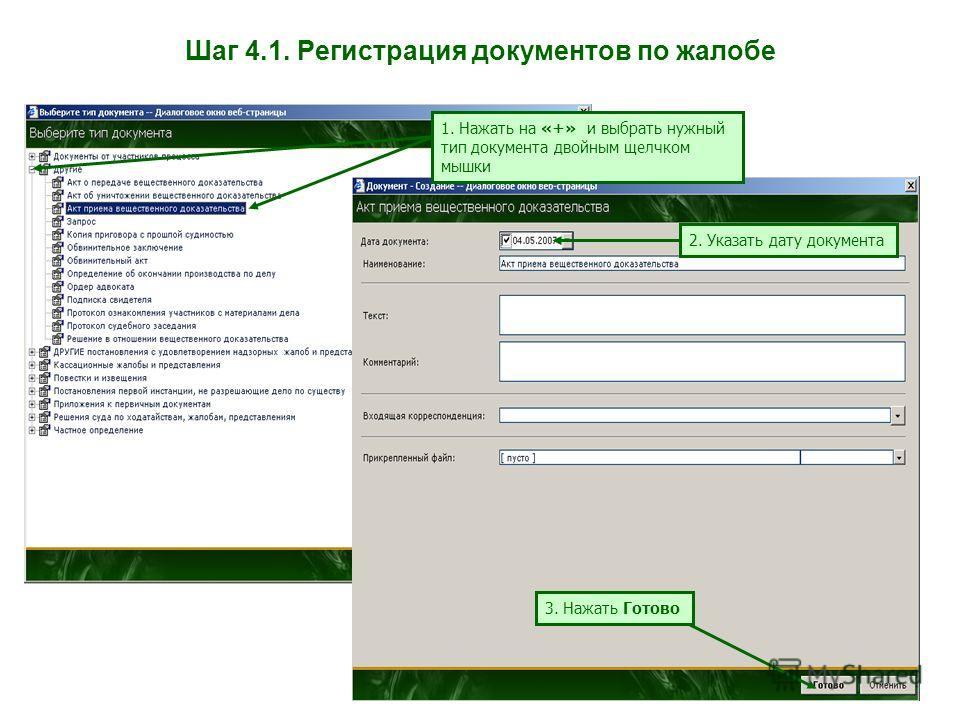 Шаг 4.1. Регистрация документов по жалобе 1. Нажать на «+» и выбрать нужный тип документа двойным щелчком мышки 2. Указать дату документа 3. Нажать Готово