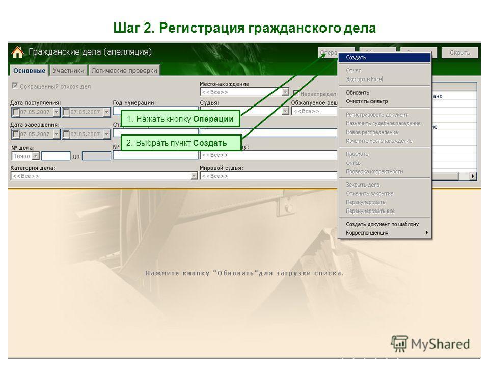 Шаг 2. Регистрация гражданского дела 1. Нажать кнопку Операции 2. Выбрать пункт Создать