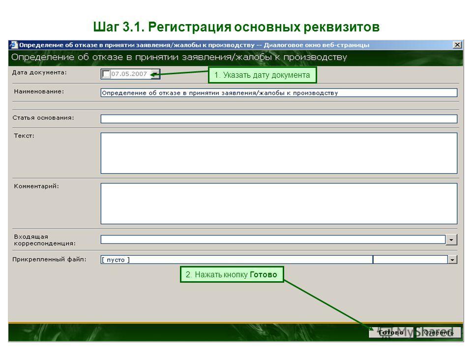 Шаг 3.1. Регистрация основных реквизитов 1. Указать дату документа 2. Нажать кнопку Готово