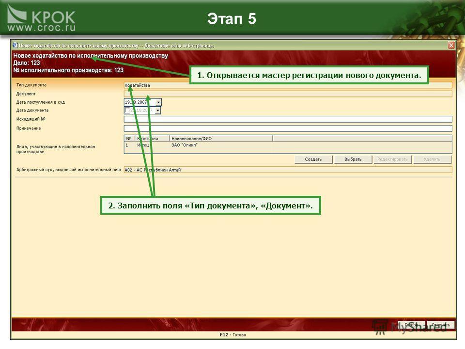Этап 5 1. Открывается мастер регистрации нового документа. 2. Заполнить поля «Тип документа», «Документ».
