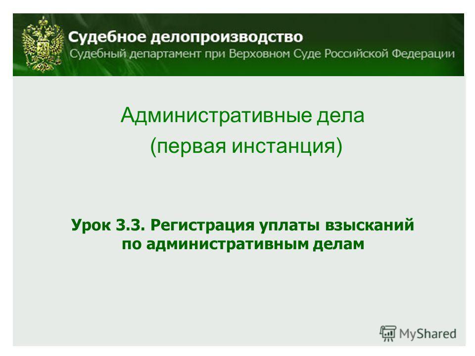 Административные дела (первая инстанция) Урок 3.3. Регистрация уплаты взысканий по административным делам