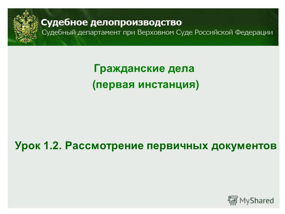 Гражданские дела (первая инстанция) Урок 1.2. Рассмотрение первичных документов