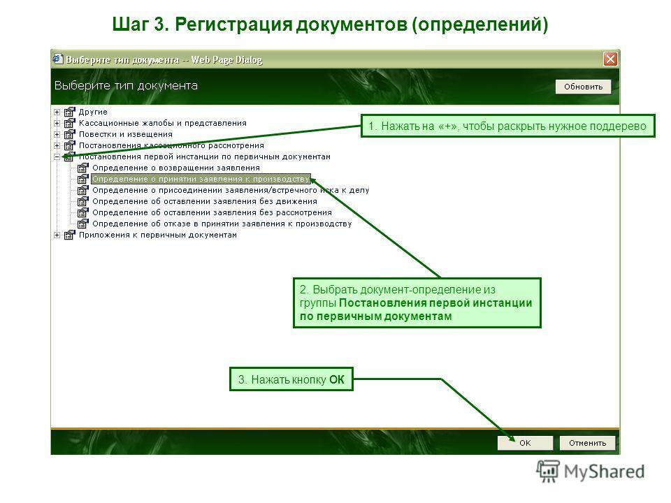 Шаг 3. Регистрация документов (определений) 1. Нажать на «+», чтобы раскрыть нужное поддерево 2. Выбрать документ-определение из группы Постановления первой инстанции по первичным документам 3. Нажать кнопку ОК