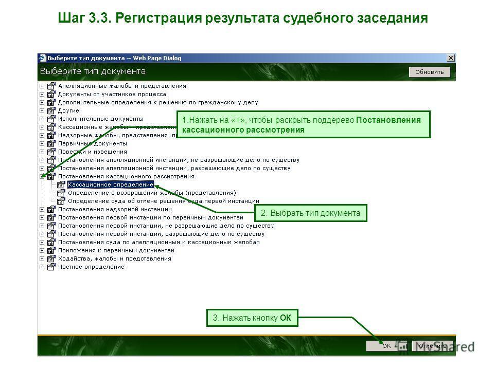 Шаг 3.3. Регистрация результата судебного заседания 2. Выбрать тип документа 3. Нажать кнопку ОК 1.Нажать на «+», чтобы раскрыть поддерево Постановления кассационного рассмотрения