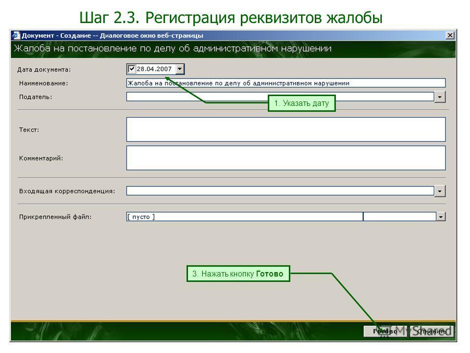 Шаг 2.3. Регистрация реквизитов жалобы 1. Указать дату 3. Нажать кнопку Готово
