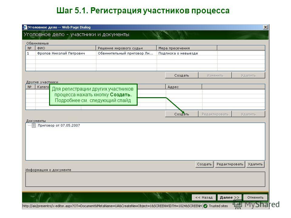 Шаг 5.1. Регистрация участников процесса Для регистрации других участников процесса нажать кнопку Создать. Подробнее см. следующий слайд