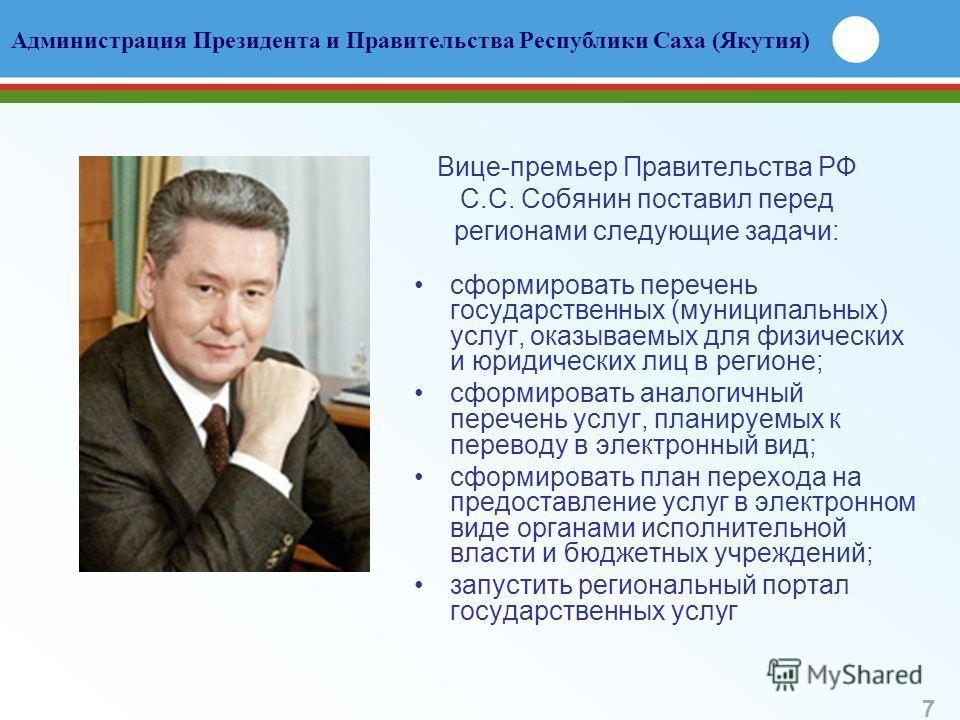 Вице-премьер Правительства РФ С.С. Собянин поставил перед регионами следующие задачи: сформировать перечень государственных (муниципальных) услуг, оказываемых для физических и юридических лиц в регионе; сформировать аналогичный перечень услуг, планир