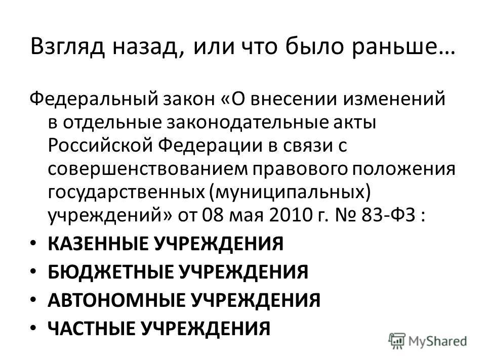 Взгляд назад, или что было раньше… Федеральный закон «О внесении изменений в отдельные законодательные акты Российской Федерации в связи с совершенствованием правового положения государственных (муниципальных) учреждений» от 08 мая 2010 г. 83-ФЗ : КА