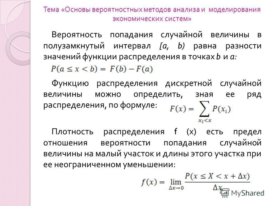Тема « Основы вероятностных методов анализа и моделирования экономических систем » Вероятность попадания случайной величины в полузамкнутый интервал [ а, b) равна разности значений функции распределения в точках b и а : Функцию распределения дискретн