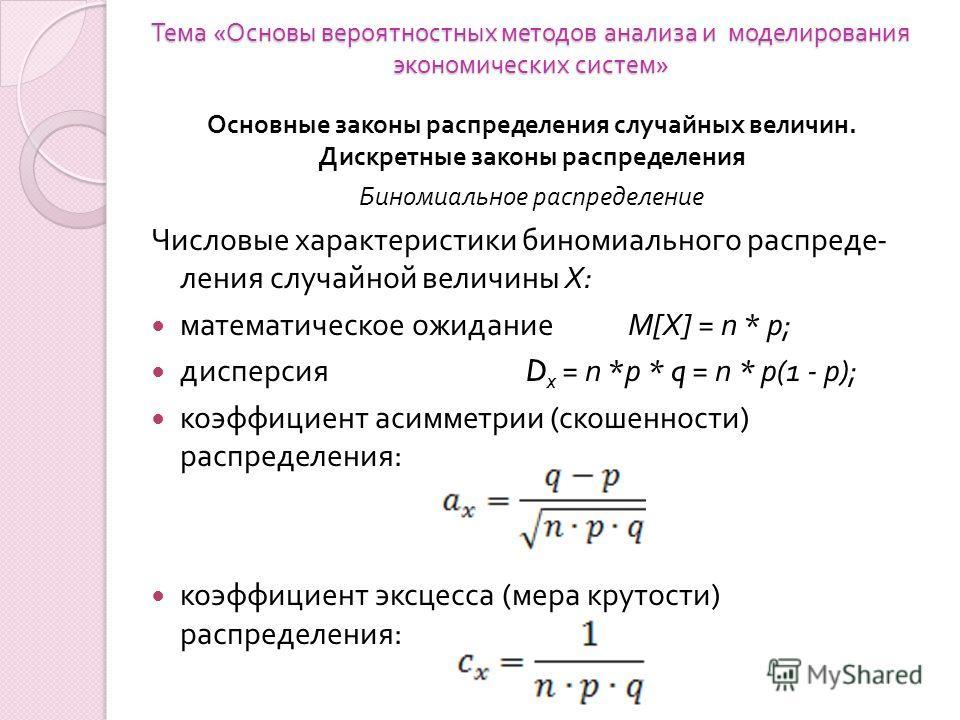 Тема « Основы вероятностных методов анализа и моделирования экономических систем » Основные законы распределения случайных величин. Дискретные законы распределения Биномиальное распределение Числовые характеристики биномиального распреде  ления случ