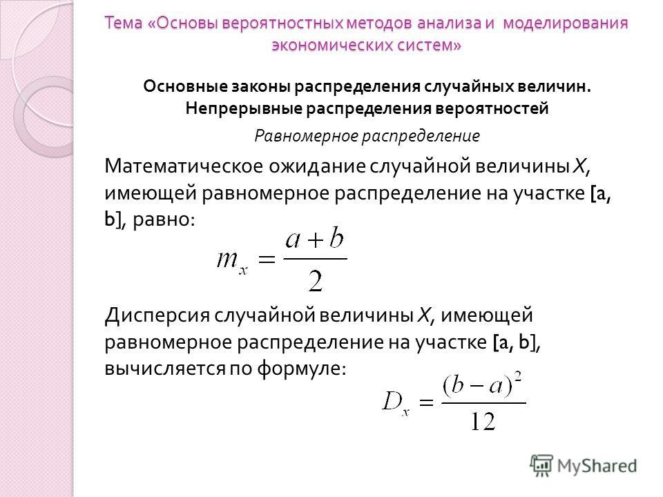 Тема « Основы вероятностных методов анализа и моделирования экономических систем » Основные законы распределения случайных величин. Непрерывные распределения вероятностей Равномерное распределение Математическое ожидание случайной величины X, имеющей