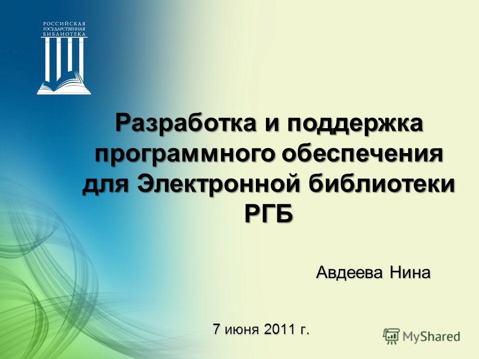 7 июня 2011 г. Авдеева Нина Разработка и поддержка программного обеспечения для Электронной библиотеки РГБ