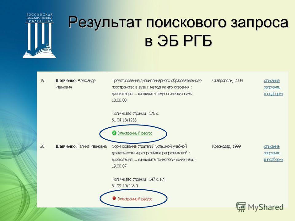 Результат поискового запроса в ЭБ РГБ