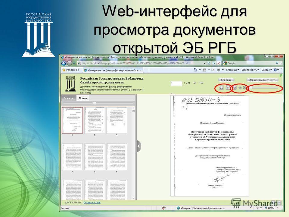 Web-интерфейс для просмотра документов открытой ЭБ РГБ