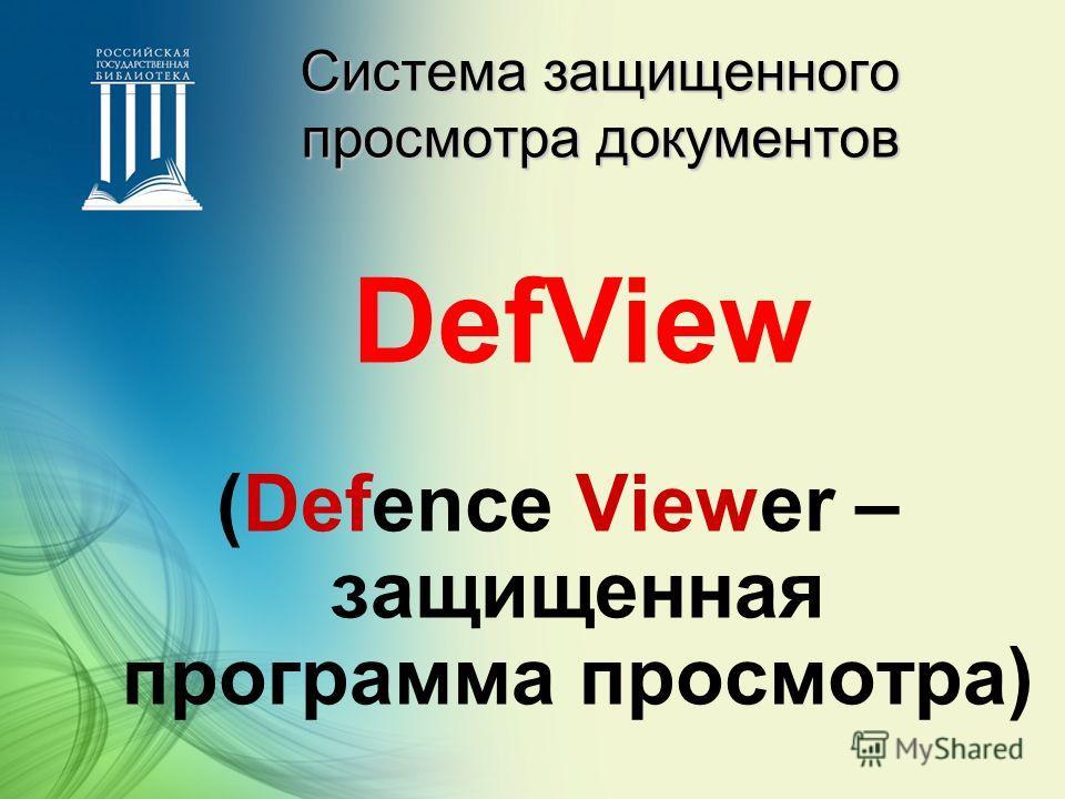 Система защищенного просмотра документов (Defence Viewer – защищенная программа просмотра) DefView