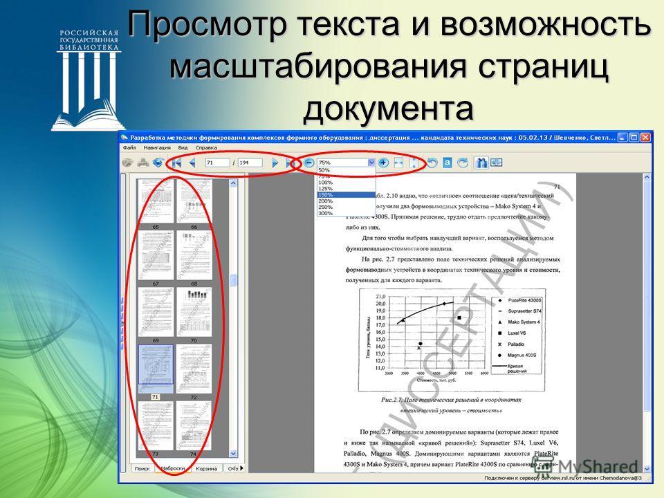 Просмотр текста и возможность масштабирования страниц документа