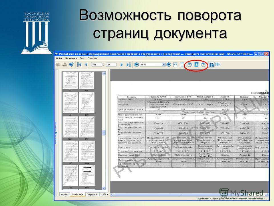 Возможность поворота страниц документа