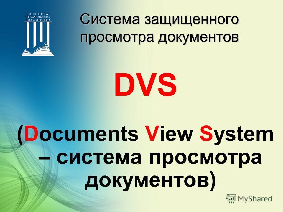 Система защищенного просмотра документов (Documents View System – система просмотра документов) DVS