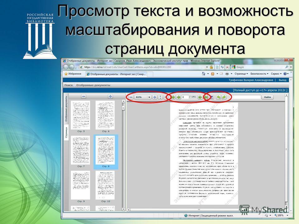Просмотр текста и возможность масштабирования и поворота страниц документа
