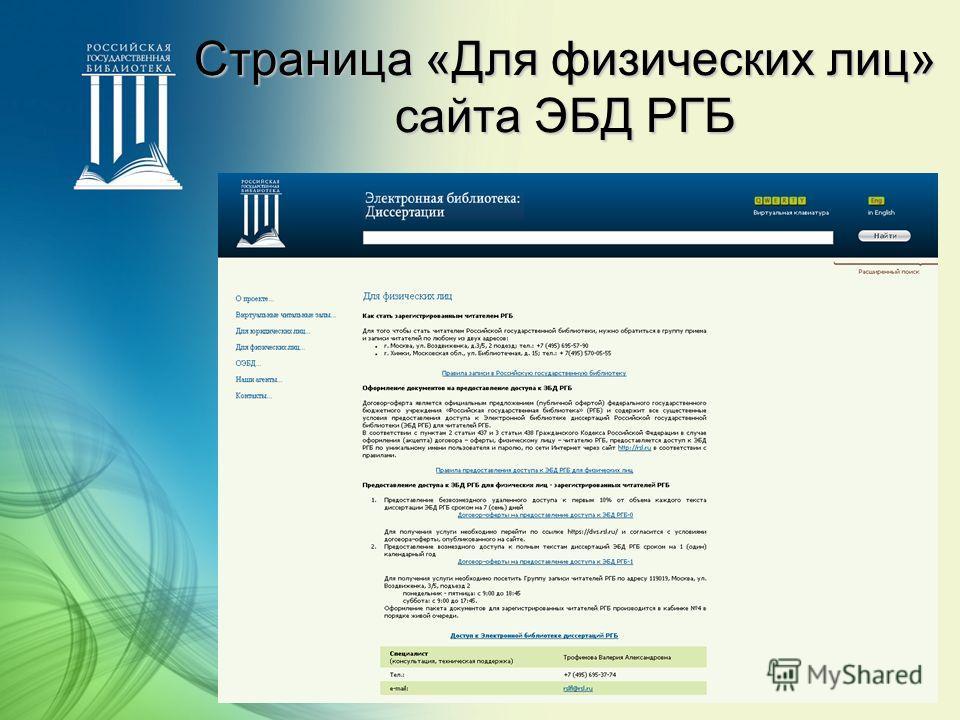 Страница «Для физических лиц» сайта ЭБД РГБ