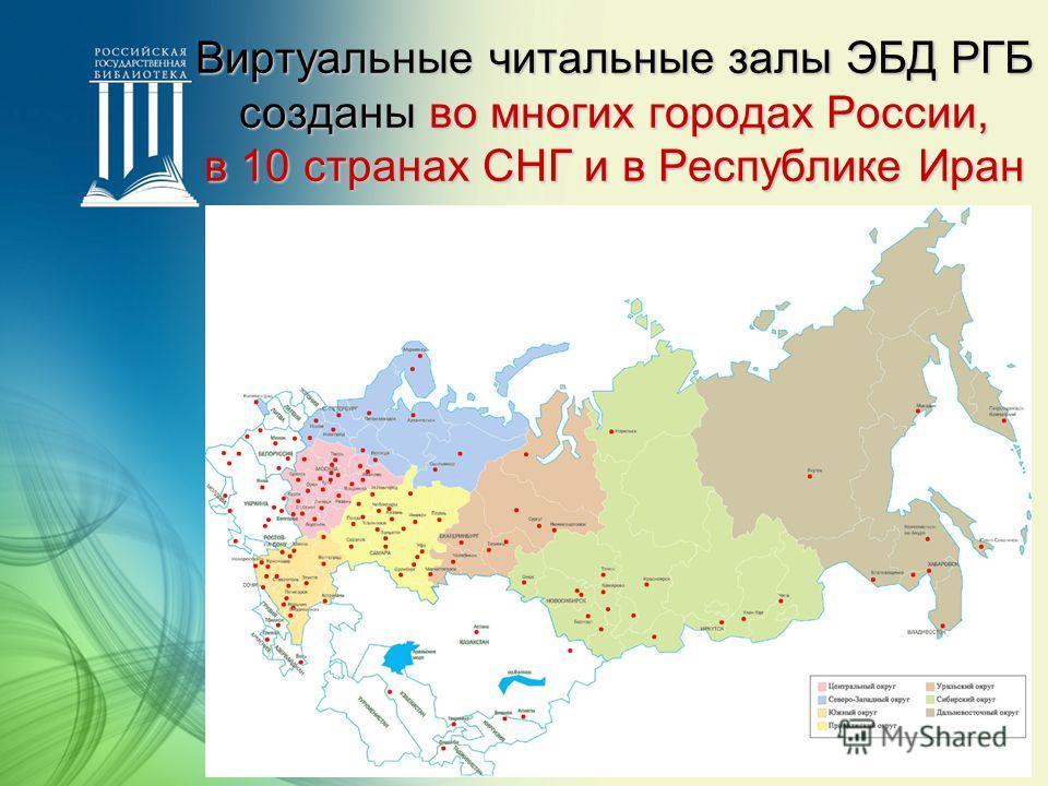 diss.rsl.ru Виртуальные читальные залы ЭБД РГБ созданы во многих городах России, в 10 странах СНГ и в Республике Иран
