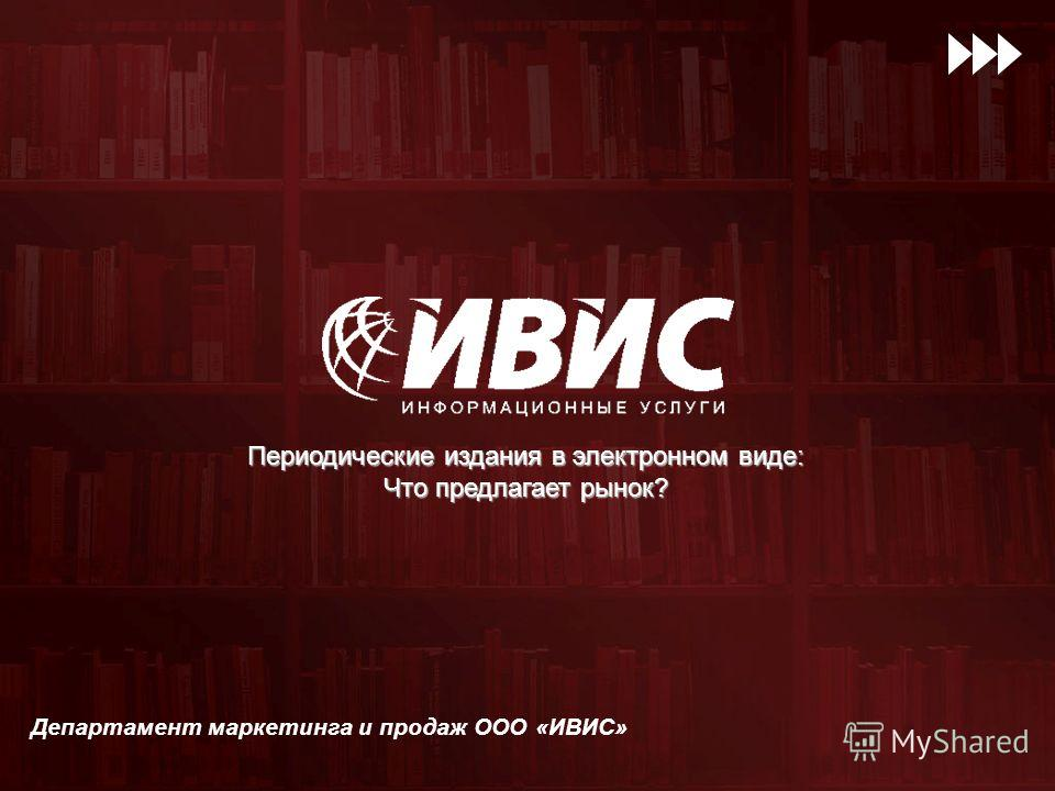 Периодические издания в электронном виде: Что предлагает рынок? Департамент маркетинга и продаж ООО «ИВИС»