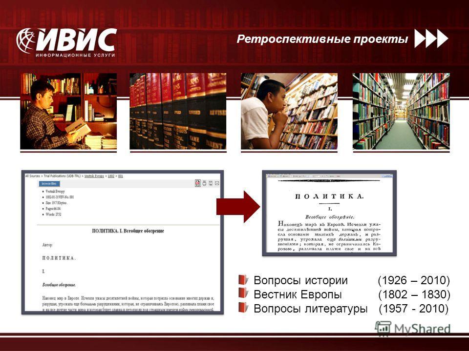 Ретроспективные проекты Вопросы истории (1926 – 2010) Вестник Европы (1802 – 1830) Вопросы литературы (1957 - 2010)