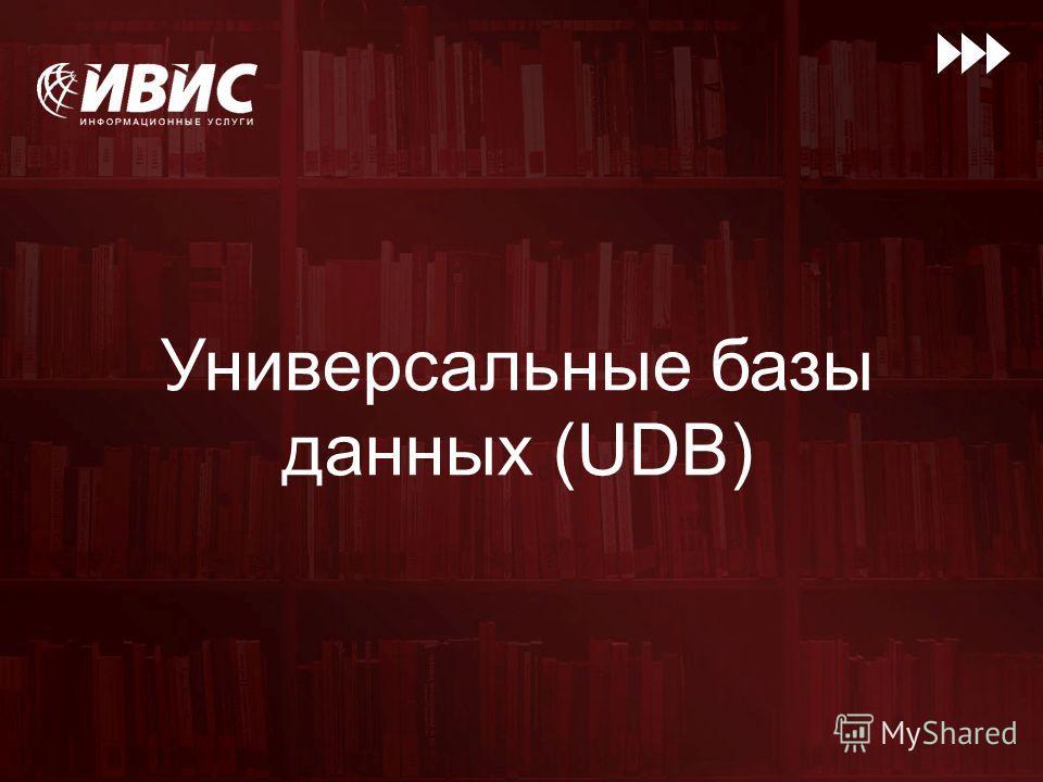 Универсальные базы данных (UDB)