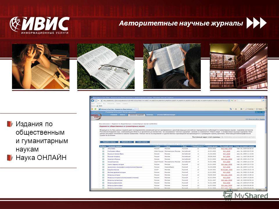 Авторитетные научные журналы Издания по общественным и гуманитарным наукам Наука ОНЛАЙН