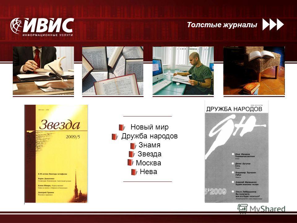 Толстые журналы Новый мир Дружба народов Знамя Звезда Москва Нева