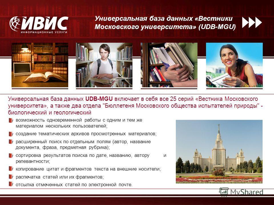 Универсальная база данных UDB-MGU включает в себя все 25 серий «Вестника Московского университета», а также два отдела