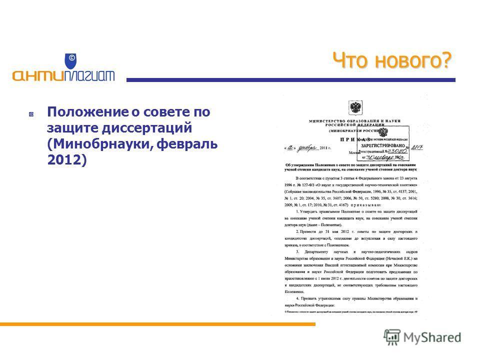 Положение о совете по защите диссертаций (Минобрнауки, февраль 2012)