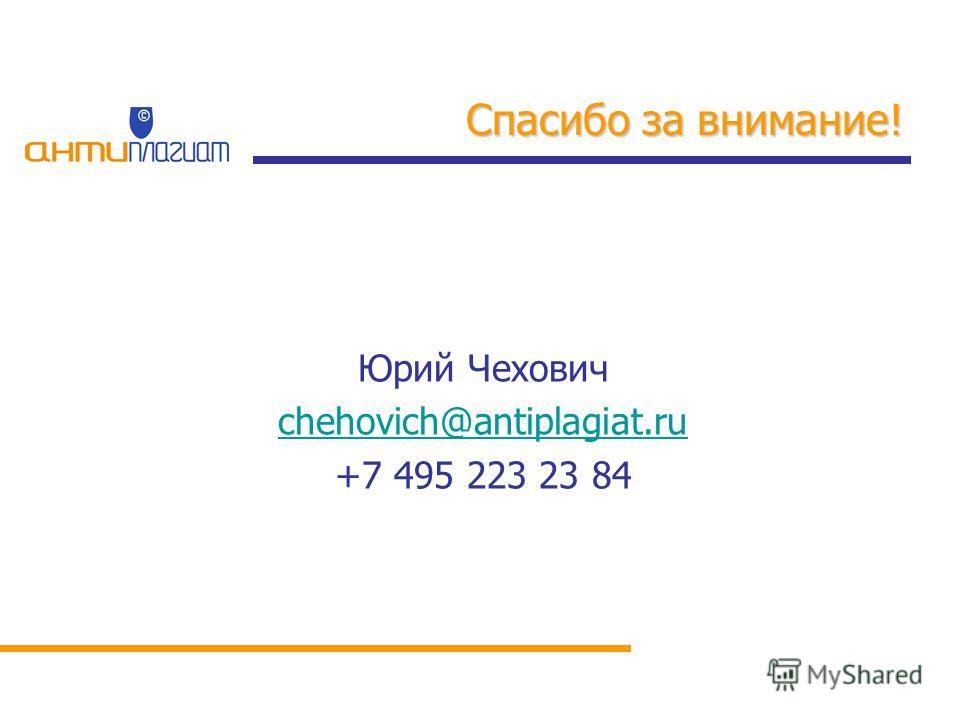 Спасибо за внимание! Юрий Чехович chehovich@antiplagiat.ru +7 495 223 23 84