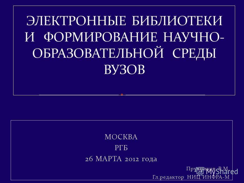 МОСКВА РГБ 26 МАРТА 2012 года Прудников В.М. Гл.редактор НИЦ ИНФРА-М