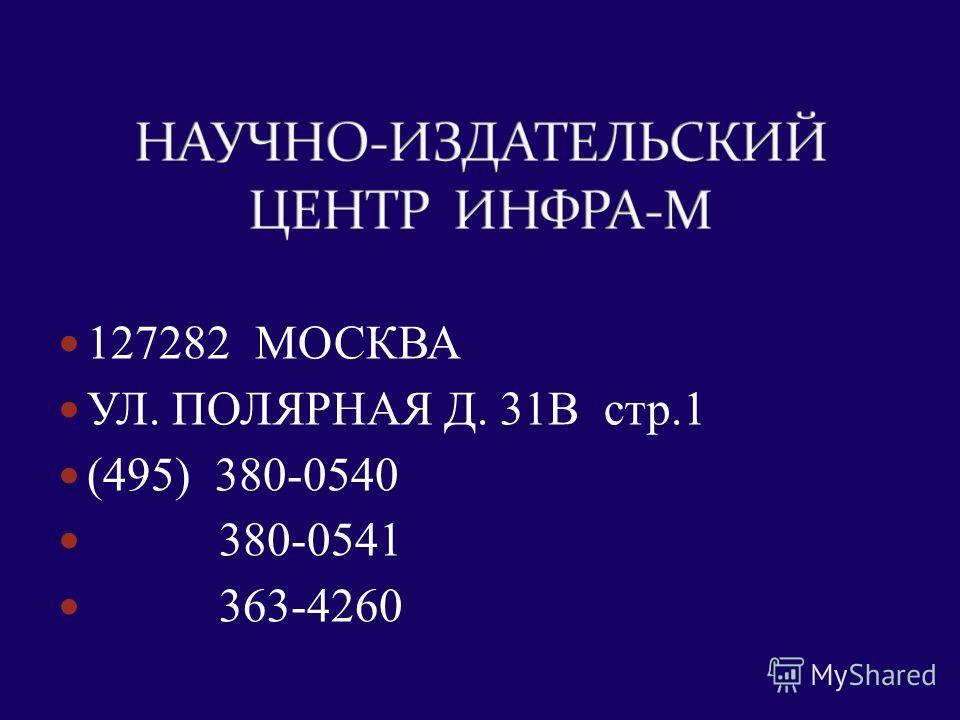 127282 МОСКВА УЛ. ПОЛЯРНАЯ Д. 31В стр.1 (495) 380-0540 380-0541 363-4260