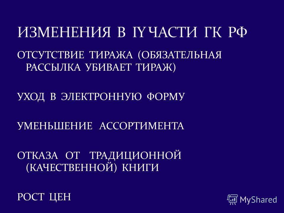ОТСУТСТВИЕ ТИРАЖА (ОБЯЗАТЕЛЬНАЯ РАССЫЛКА УБИВАЕТ ТИРАЖ) УХОД В ЭЛЕКТРОННУЮ ФОРМУ УМЕНЬШЕНИЕ АССОРТИМЕНТА ОТКАЗА ОТ ТРАДИЦИОННОЙ (КАЧЕСТВЕННОЙ) КНИГИ РОСТ ЦЕН