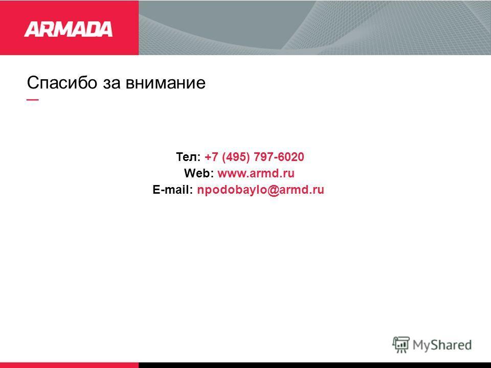 Спасибо за внимание Тел: +7 (495) 797-6020 Web: www.armd.ru E-mail: npodobaylo@armd.ru