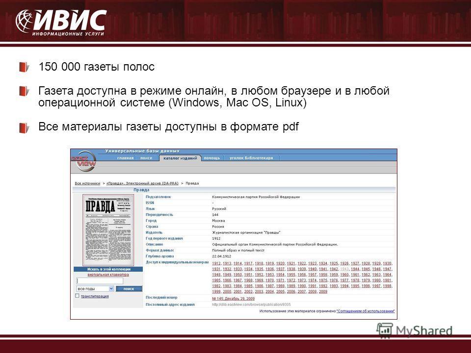 150 000 газеты полос Газета доступна в режиме онлайн, в любом браузере и в любой операционной системе (Windows, Mac OS, Linux) Все материалы газеты доступны в формате pdf