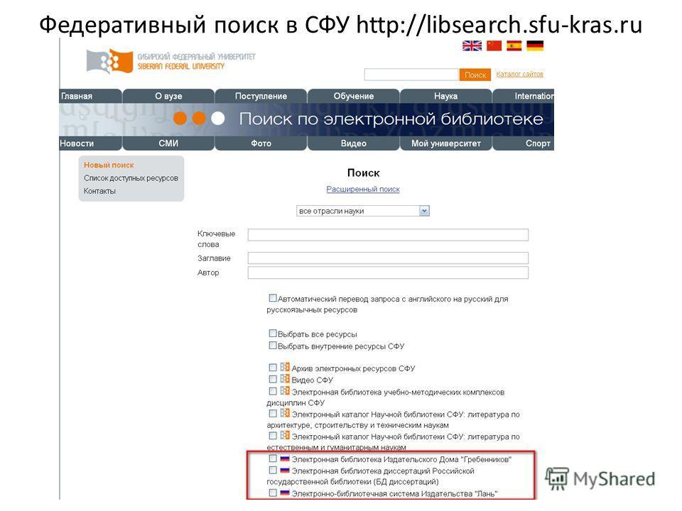 Федеративный поиск в СФУ http://libsearch.sfu-kras.ru