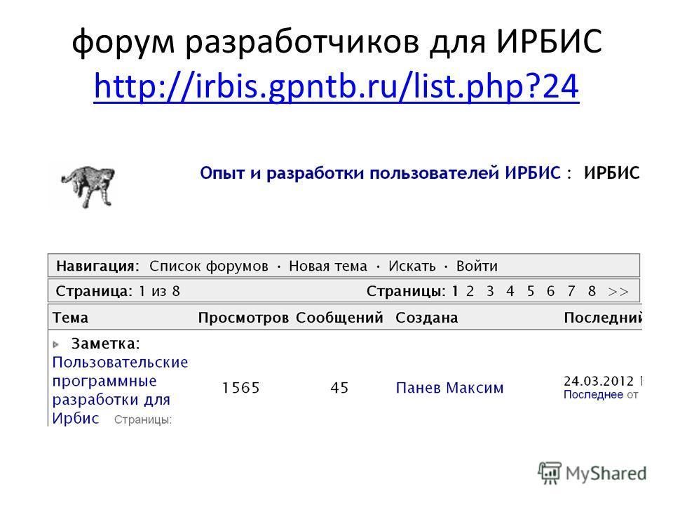 форум разработчиков для ИРБИС http://irbis.gpntb.ru/list.php?24 http://irbis.gpntb.ru/list.php?24