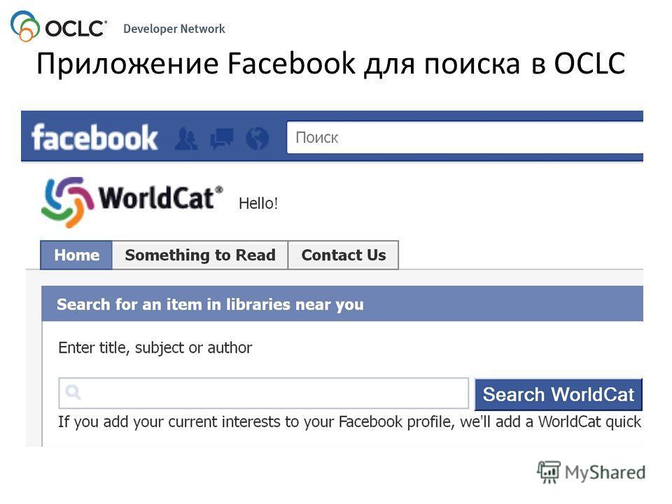 Приложение Facebook для поиска в OCLC