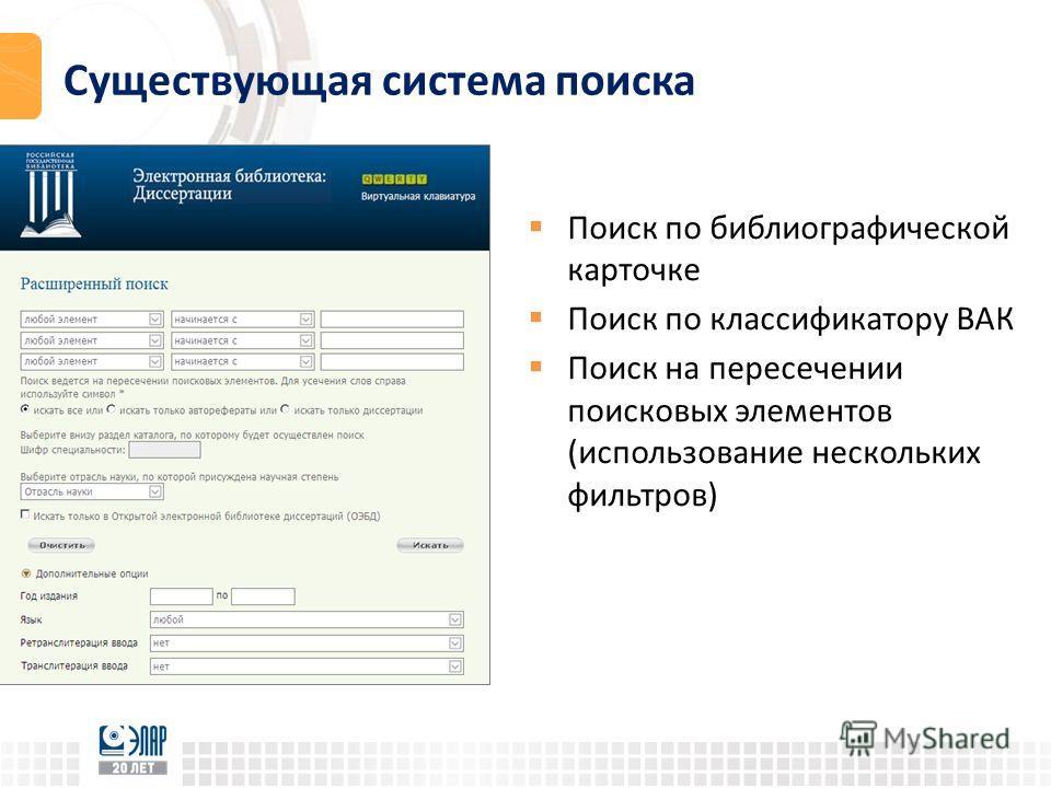 Существующая система поиска Поиск по библиографической карточке Поиск по классификатору ВАК Поиск на пересечении поисковых элементов (использование нескольких фильтров)